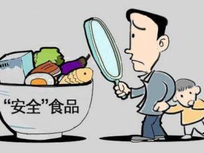 聚焦舌尖上的安全:最严食品监管 如何把好关口