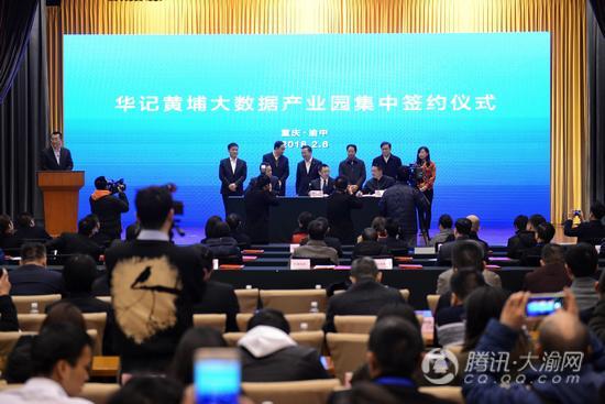 华记黄埔大数据产业园落户渝中区 首批30家企业入驻