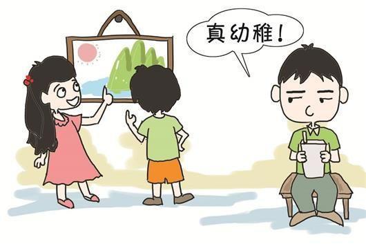 中国娃嫌美国娃太幼稚