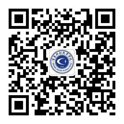 重庆科创职业学院今起征集志愿 未录取的考生可填报