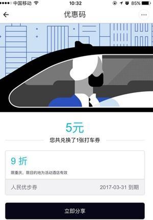 Uber助力《我为五星狂》酒店TOP榜 送你五元优惠券