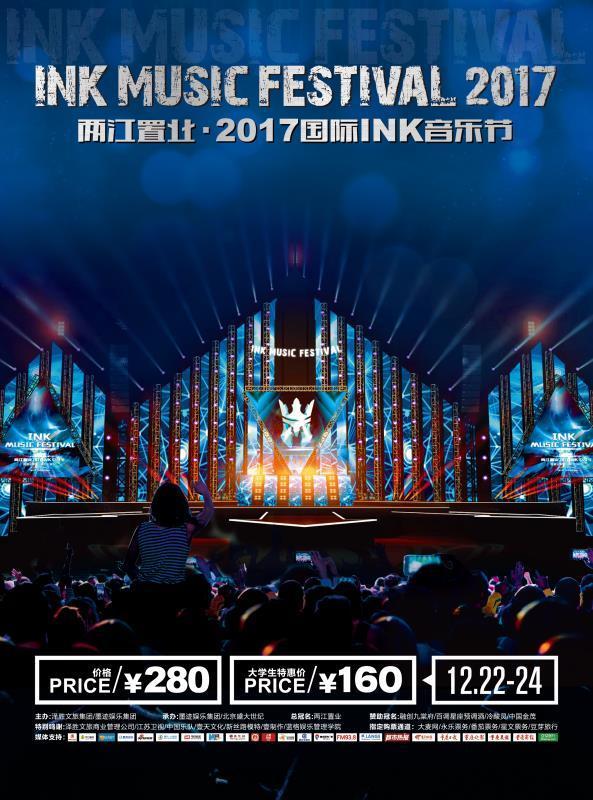 2017INK国际音乐节倒计时,精彩节目等你嗨翻现场