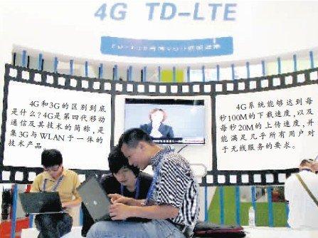 全面启动4G网络建设 中移动明年新建18万基站