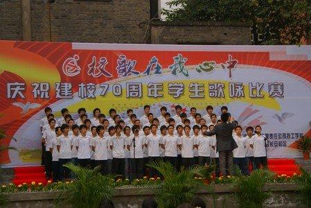 长安技校举行建校70周年歌咏比赛