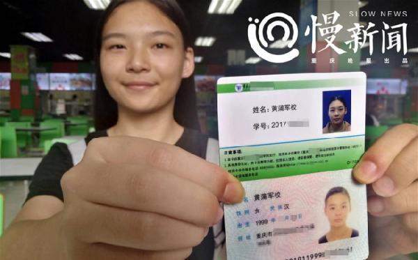 """重庆某高校开学 来了个叫""""黄蒲军校""""的女同学"""
