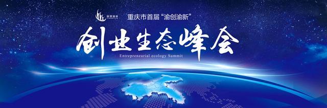 """重庆市首届""""渝创渝新""""创业生态峰会活动即将拉开帷幕"""