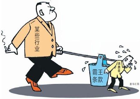重庆整治银行电信业霸王条款 违规将被重罚