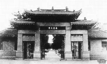 盘点中国已消失的9所著名大学