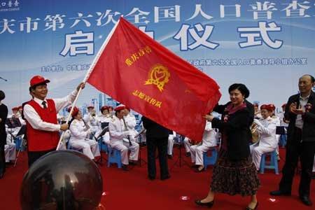 重庆市第六次全国人口普查宣传月活动隆重启幕
