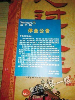 沃尔玛南滨店关门 永辉超市有意接手