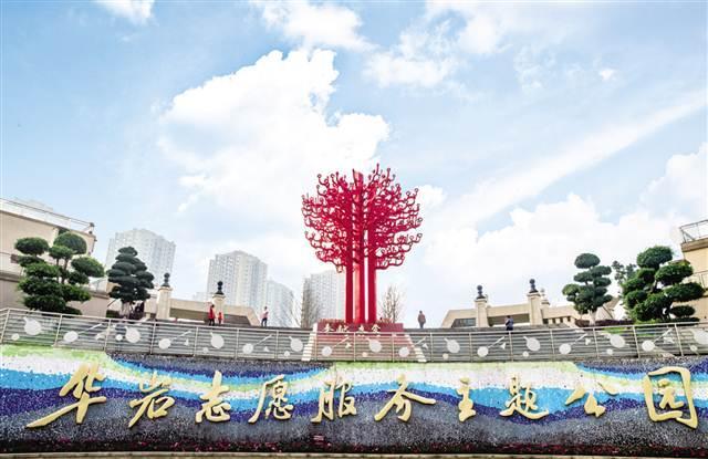 """用爱温暖一座城 九龙坡全力打造""""志愿者之区"""""""