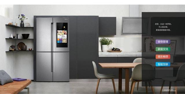 智能冰箱大有可为 期待引领厨房革命