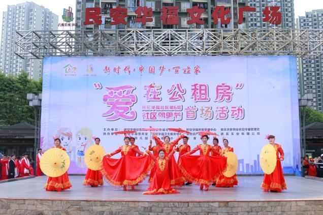 爱在公租房 民安华福第六届社区邻里节举行