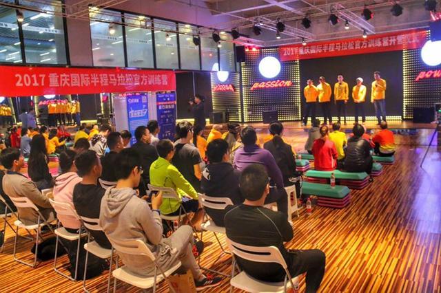 重庆国际半马首开官方训练营 国家级教练团队一线授课