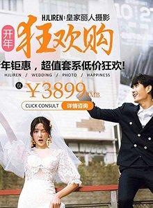 超低价拍高品质婚纱照