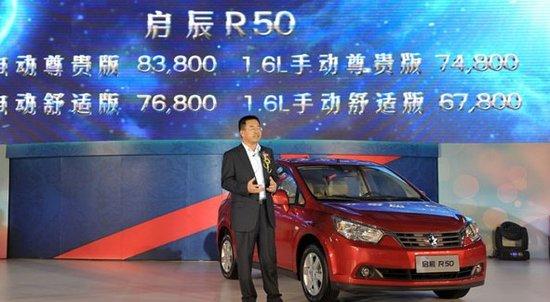 启辰r50车型也不例外.启辰r50的销量目标每月达到上万台.因高清图片