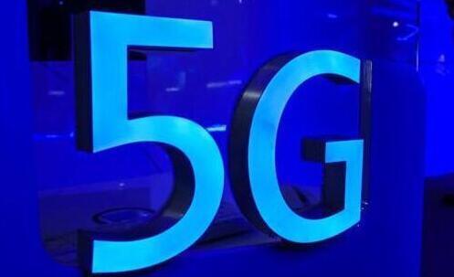 工信部:5G第二阶段主要测试基本完成