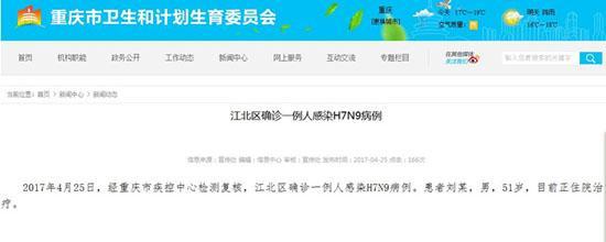 重庆又确诊一例人感染H7N9病例 患者为主城区人