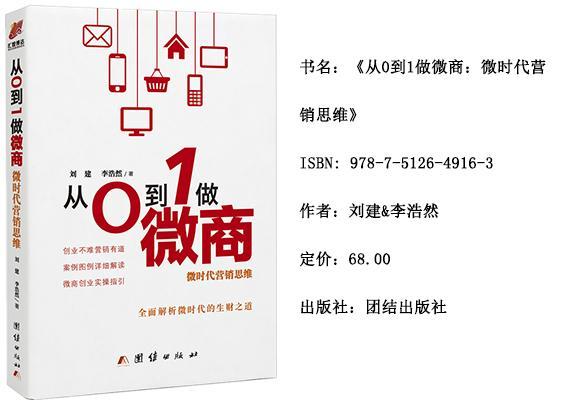悦读NO.55:《从0到1做微商:微时代营销思维》