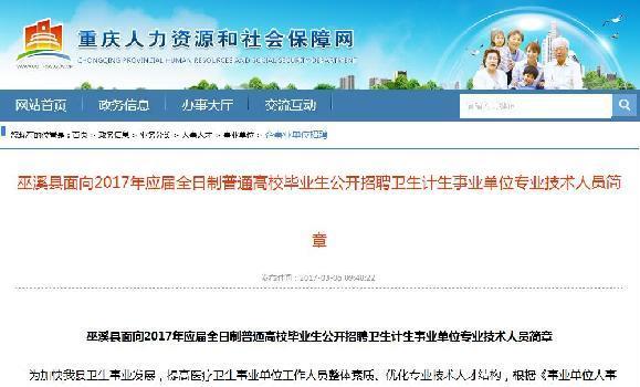 巫溪公招应届毕业生34名 包括人民医院和中医医院