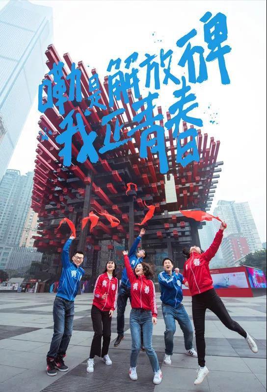 关于解放碑的十个青春印记 温暖了所有重庆人