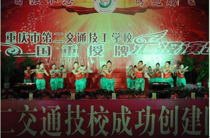 第二交通技校举办国家级技校授牌仪式文艺演出