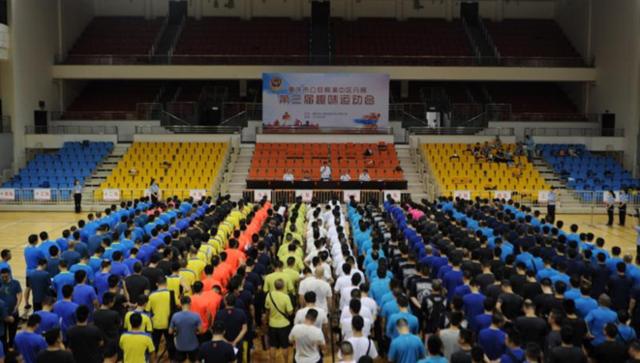 渝中区公安分局第三届趣味运动会成功举办