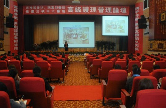 三峡中心医院与香港医院开展护理高层学术论坛