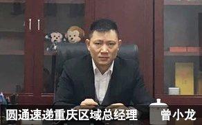 第五十五期精英访谈 嘉宾 重庆高吉科工贸发展有限公司 董事长 董国荣先生