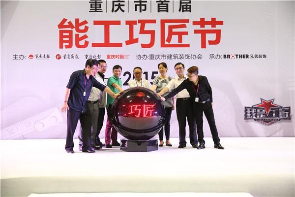 4月15日 重庆第二届能工巧匠节全城启幕