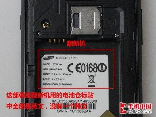 韩版竟用欧版标贴?三星i9100翻新机大破解