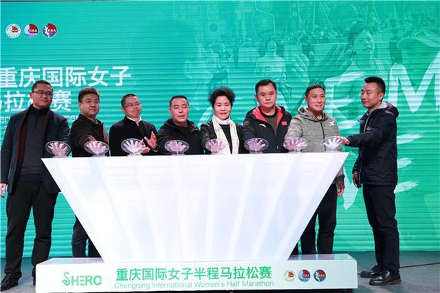 重庆国际女子半程马拉松赛举办SHERO盛典 为跑友颁奖