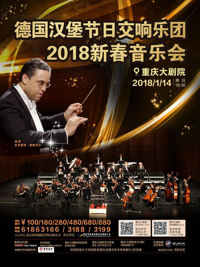 德国汉堡节日交响乐团音乐会——易北河上的咏叹调