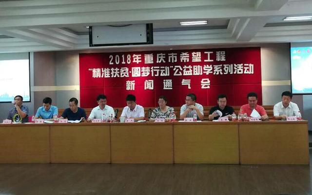 重庆启动希望工程公益助学活动 预计资助700名学生