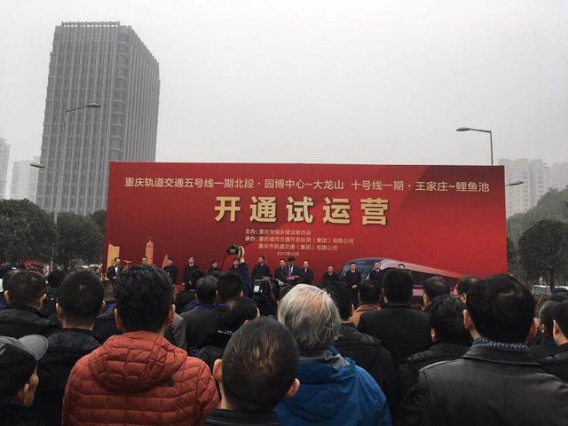 重庆轨道交通5号线、10号线今日14时开通试运营