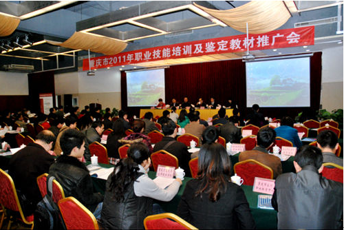 重庆市技能人才协会召开鉴定教材推广会