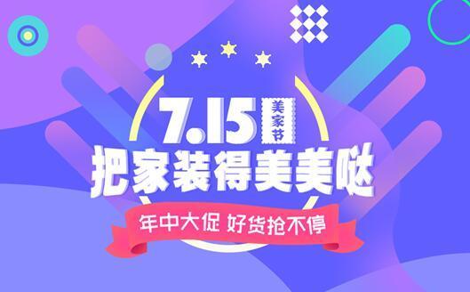 美家节钜惠7月 六大惊喜百万回馈