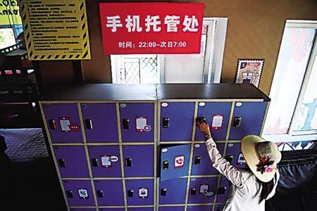 """重庆现""""无手机""""旅社 住店先上缴手机"""