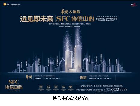"""知名博主谈SFC协信中心 房企""""拼爹论""""引争论"""