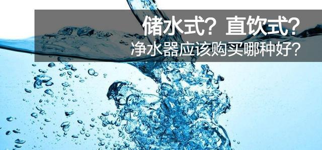 储水式?直饮式?净水器应该购买哪种好?