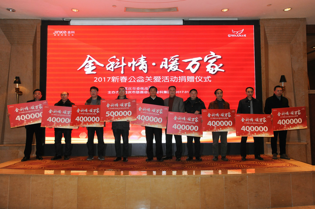 金科捐赠500万元 帮助困难群众过春节