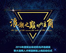 重庆2016年度就业促进担当评选启动 一起来晒成绩单