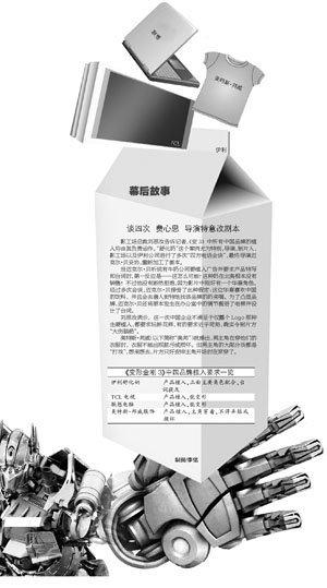 揭秘《变3》中国的品牌植入 导演特意改剧本