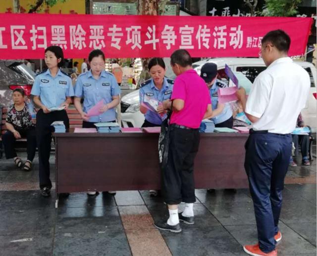 黔江警方利用赶场日加大扫黑除恶宣传发动力度