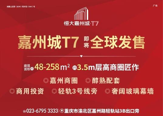 嘉州城T7即将全球发售