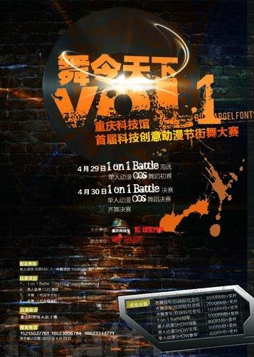 科技馆街舞大赛海报