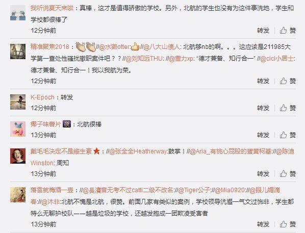 查实!长江学者陈小武骚扰女学生被撤职