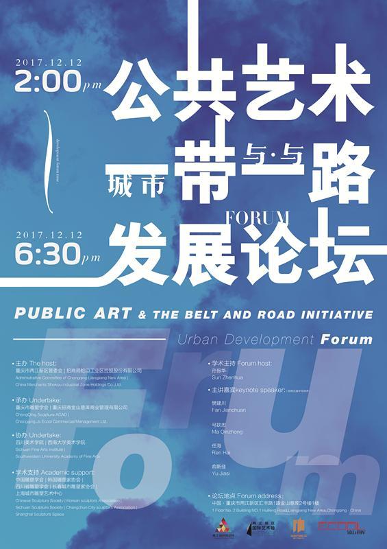 2017两江创意活动月12月12日开启 国际艺术轴即将惊艳亮相