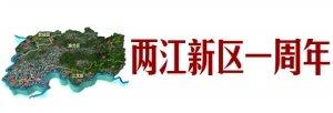 两江新区成立第一年,平均每天吸引投资4.5亿