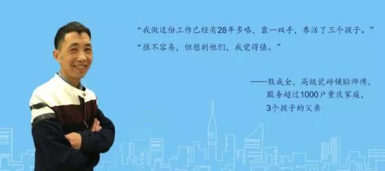 4个重庆人 给你讲述爱家的故事
